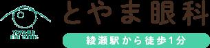 東京都葛飾区 綾瀬駅から徒歩1分  とやま眼科