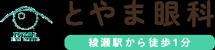 ホームページリニューアルのお知らせ|東京都葛飾区綾瀬駅すぐそば。白内障、眼瞼下垂、結膜炎はとやま眼科へ。